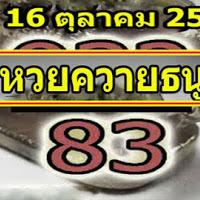 หวยเด็ด หวยควายธนู สามตัว-สองตัว งวดวันที่ 16/10/60