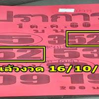 หวยซอง ปราการ บน-ล่าง งวดวันที่ 16/10/60 ( ผลงานมาล่าง 52)