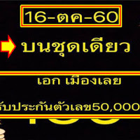ของแท้100% เลขเด็ด หวยซอง เอก เมืองเลย บนชุดเดียว งวดวันที่ 16/10/60