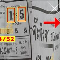 หวยเด็ด หวยซองจ๊ะทิงจา งวดวันที่ 16/10/60 (ผลงานงวดที่แล้วเข้าบน 41)