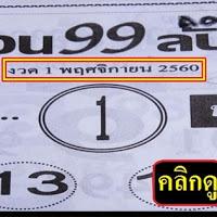 โชคดีรับเงินล้าน หวยซอง ด่วน99 ลับ ชุดบน งวด 1/11/60