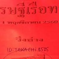 เลขวิ่งล่าง เศรษฐีเรือทอง (ซองเเท้) งวดวันที่ 1/11/60