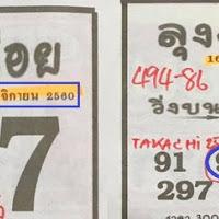 หวยซอง ลุงฉ่อย ชุด 2-3 ตัวบน งวดวันที่ 1/11/60 (งวดที่แล้วเข้า 94 เต็มๆ )