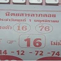 หวยซอง นิตยสารลาภลอย บน-ล่าง งวดวันที่ 1/11/60