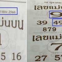 เลขเด็ดหวยซอง เลขแม่นบน-เลขแม่นล่าง งวดวันที่ 1/11/60