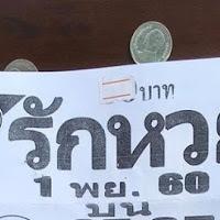 หวยซอง รักหวย ชุด 2-3 ตัวบน-ล่าง งวดวันที่ 1/11/60