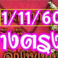 หวยเด็ดหวย 2ตัวล่างตรงๆ ชุดเดียวเน้นๆ งวดวันที่ 1/11/60