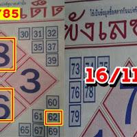 ต้องตามเลยเจ้านี้ หวยซองแม่นๆ ผังเลขเด็ด งวดวันที่ 16/11/60 (สถิติงวดที่แล้วเข้าทั้ง บน-ล่าง)