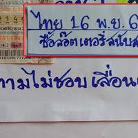 หวยบารมีเหล็กไหล สนับสนุนรัฐบาล งวด 16/11/60