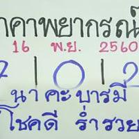 หวยนาคาพยากรณ์ สูตรตารางเลขเด่น งวดนี้ 16/11/60