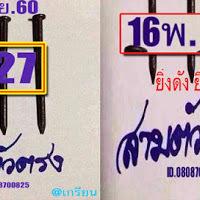 เลขเด็ดสามตัวตรง งวดวันที่16/11/60 (ผลงานเข้าโต๊ด627 )
