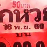 หวยซองรักหวย (ถล่มเจ้ามือ) งวดวันที่ 16/11/60