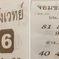 หวยซอง จอมขมังเวทย์ ชุดบน-ล่าง งวดวันที่ 16/11/60 (ผลงานให้บนมาล่าง 85 )