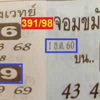 เลขเด็ด หวยซองจอมขมังเวทย์ ชุดบน-ล่าง งวดวันที่ 1/12/60
