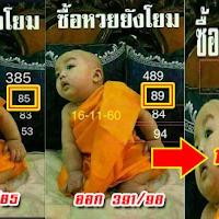 เลขเด็ด เณรน้อย ซื้อหวยยังโยม งวดวันที่ 1 ธันวาคม 2560