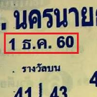หวยซอง พ.นครนายก ชุด 2-3 ตัวบน-ล่าง งวดวันที่ 1/12/60