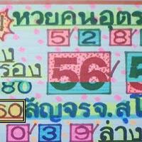 หวยคนอุตรดิตถ์ สรุปบน-ล่าง งวดวันที่ 1/12/60 แจกฟรี!!