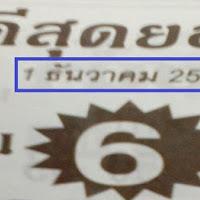 เลขเด็ด หวยซอง ดีสุดยอด บน-ล่าง งวดวันที่ 1/12/60
