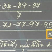 หวยทำมือ หนุ่มนำโชค บน-ล่าง 3ตัว 2ตัว งวดวันที่ 16/12/60