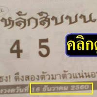 หวยซอง พิสูจน์หลักสิบบน ดึงสองตัวมาตัวแน่นอน งวด 16/12/60