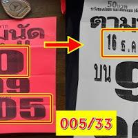 หวยซอง ตามนัด ชุด 3 ตัว 2 ตัวบนเน้นๆ งวด 16/12/60 (ผลงานเข้าคู่โต๊ด 05)