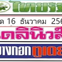 รวมเลขเด็ด!! หวยเดลินิวส์ หวยไทยรัฐ บางกอกทูเดย์ งวดนี้ 16/12/60