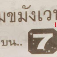 หวยซอง จอมขมังเวทย์ ชุด 3 ตัว 2 ตัวบน-ล่าง งวดวันที่ 16/12/60
