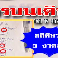 สูตรหวยแม่นๆ สูตรบนเดินดี งวด 17/01/61 (สถิติหวย 3 งวดซ้อน)
