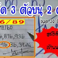 หวยเด็ดหวยทำมือแม่นๆ เลขเด็ด 3 ตัวบน 2 ตัวล่าง งวดวันที่ 30/12/60