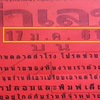 หวยเด็ดหวยซอง ผ่าเลข 3 ตัวบนเน้นๆ งวดวันที่ 17/01/61