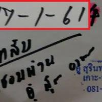 หวยอู่สุรินทร์ ยานยนต์ เด่นบน-ล่าง งวดวันที่ 17/01/61