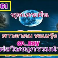 หวยชุดเลขฝัน สาวตาคม พนมรุ้ง 3 ตัว 2 ตัว งวดวันที่ 17/01/61
