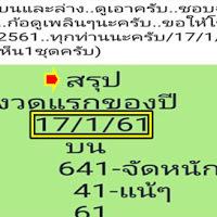 เลขเด็ดงวดแรกของปี สรุปบน-ล่าง จัดหนักๆ งวดวันที่ 17/01/61