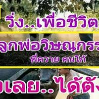 หวยลูกพ่อวิษณุกรรม เลขวิ่งบน-ล่างแม่นๆ งวด 17/01/61