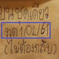 หวยทำมือ บนชุดเดียว งวดวันที่ 1/02/61 (ไม่ต้องกลับ)