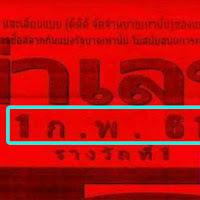 หวยเด็ดหวยซอง  ผ่าเลข 3 ตัวบนเน้นๆ งวดวันที่ 1/02/61