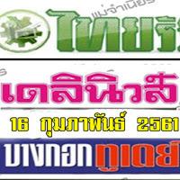 หวยเดลินิวส์ บางกอกทูเดย์ หวยไทยรัฐ งวดนี้ 16/02/61