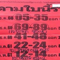 หวยเด็ด หวยซอง ตามใบนี้รวย สองตัวบน-ล่าง งวด16/02/61