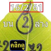 ได้มาเเล้ว หวยใบโพธิ์ เลขเด็ด บน-ล่าง งวดวันที่ 16/2/61
