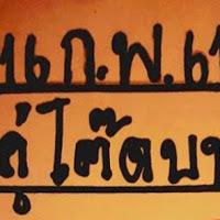 หวยเด็ดหวยทำมือ คู่โต๊ดบน สองตัวบน งวดวันที่16/2/61