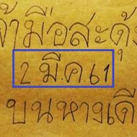 ตามๆ หวยทำมือ เจ้ามือสะดุ้ง (บนหางเดียว) งวดวันที่ 2/3/61