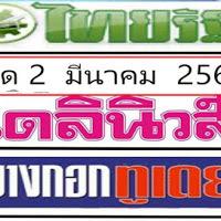 หวยเดลินิวส์ บางกอกทูเดย์ หวยไทยรัฐ งวดนี้ 2/03/61