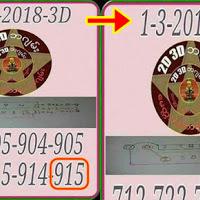 งวดที่ผ่านมาผลงานเข้า 915 ตรงๆ เลขเด็ดชุดสามตัวบน 8 ชุด งวดวันที่ 2/3/61