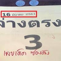 เลขเด็ด หวยซอง ล่างตรงๆ งวดวันที่ 16/03/61