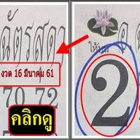 หวยซอง อ.ฉัตรสุดา ชุด 2 ตัวบน งวดวันที่ 16/03/61 (งวดที่แล้วเข้าสองตัวล่างตรงๆ)