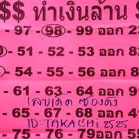 หวยซองทำเงินล้าน ชุด สองตัวบน-ล่าง งวดวันที่ 1/04/61