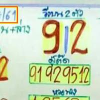 เลขเด็ดโค้งสุดท้าย สรุปบน-ล่าง เลขเด็ดม่อนชิโร่  งวดวันที่ 1/04/61