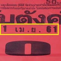 หวยเด็ดหวยซอง รับตังค์ สามตัว สองตัว งวดวันที่ 1/04/61