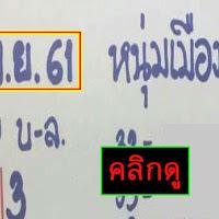 เลขเด็ดหนุ่มเมืองชล บน-ล่าง งวดวนที่ 16/04/61