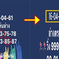 เลขเด็ด นางฟ้านักคำนวน สองตัวล่างตรงๆ แม่นๆ งวด 16/4/61 ผลงานเข้า 85 ตรงๆ